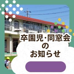 卒園児・同窓会のお知らせ